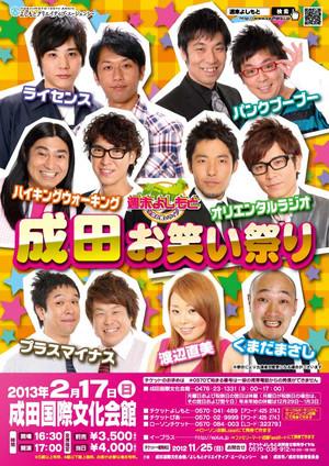 20130217_narita_a4_ol