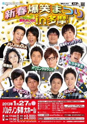 20130127_tama