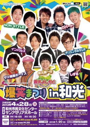 20120428_wako_6