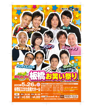 20130526_itabshi_a4_ol