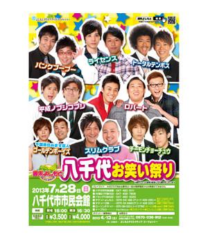 20130728_yachiyo_a4_ol
