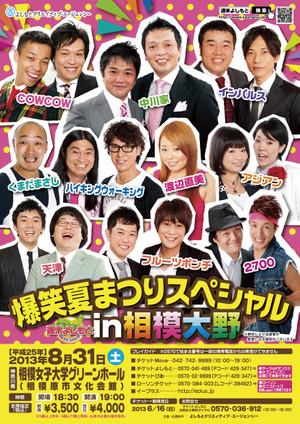 20130831_sagamiono_7