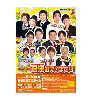 20130914_kimitsu