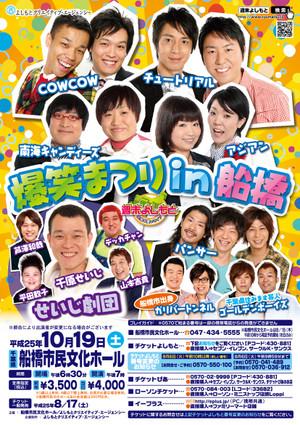 20131019_funabashi_a4_ol