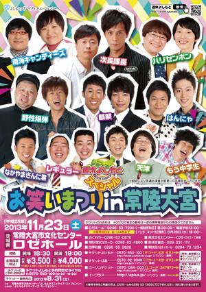 20131123_hitachi