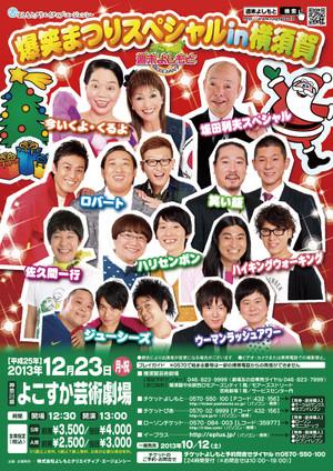 20131223_yokosuka