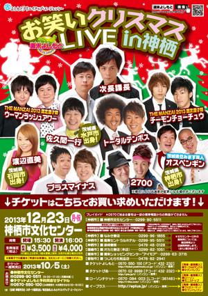 20131223_kamisu