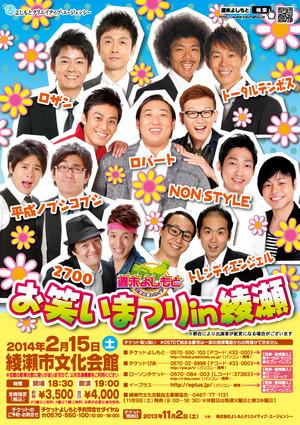 20140215_ayase
