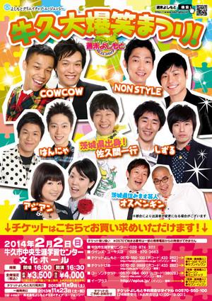 20140202_ushiku_a4_ol