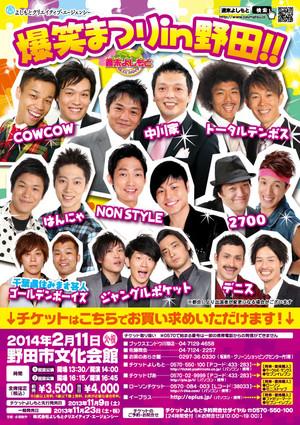 20140211_noda_a4_ol