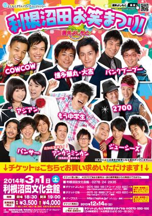 20140301_tonenumata_a4_ol