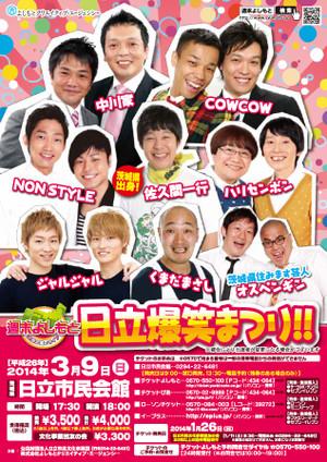 20140309_hitachi