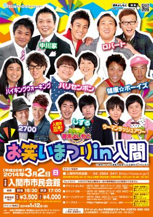 20140302_iruma