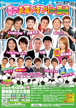 20140429_kashima