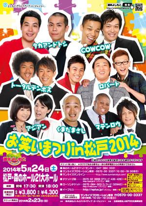 20140524_matsudo_a4_ol
