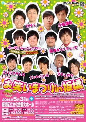 20140531_itabashi_a4_ol