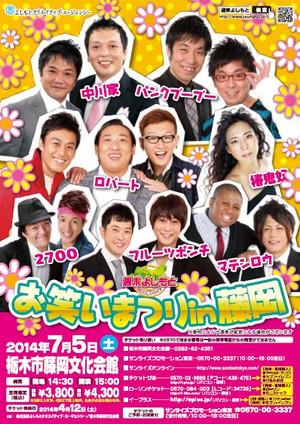 20140705_fujioka
