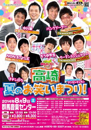 20140809_takasaki_a4_ol