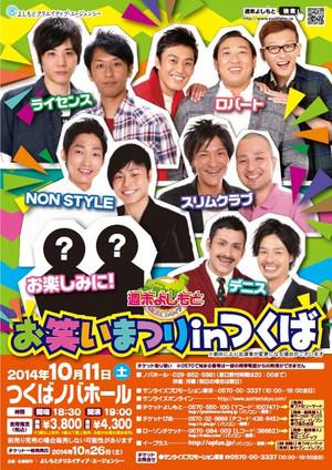 20141011_tsukuba