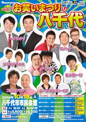 20141018_yachiyo_a4_ol_s