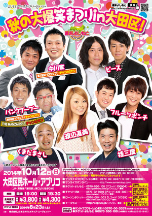 20141012_ota_a4_ol