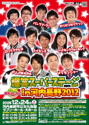 20121224_kawachi