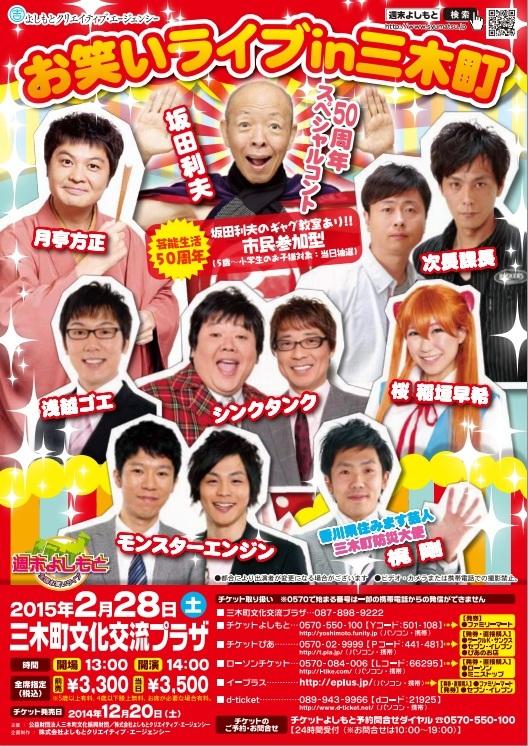 http://www.syumatsu.jp/photos/uncategorized/2015/01/22/20150122184730-456556eb7f59d856644871f32d452dc20c7a6ff0.jpg