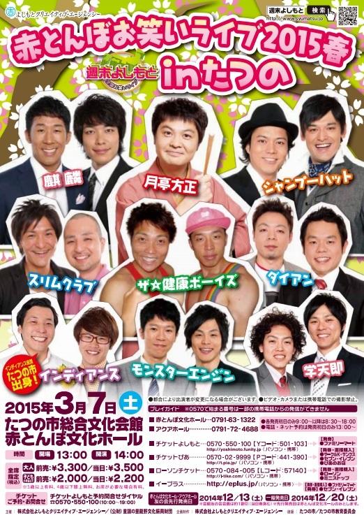 http://www.syumatsu.jp/photos/uncategorized/2015/01/22/20150122185228-0c8684a9eccf111759507ba6c3f6f253d1df95e8.jpg