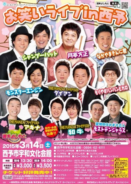 http://www.syumatsu.jp/photos/uncategorized/2015/01/23/20150123182046-aa304c905824db6e48a692198a975910ac84b394.jpg