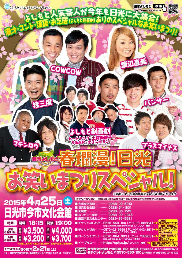 http://www.syumatsu.jp/photos/uncategorized/2015/02/12/20150212102559-6f913e846211eaf3b53416db7f667eac719884de.jpg
