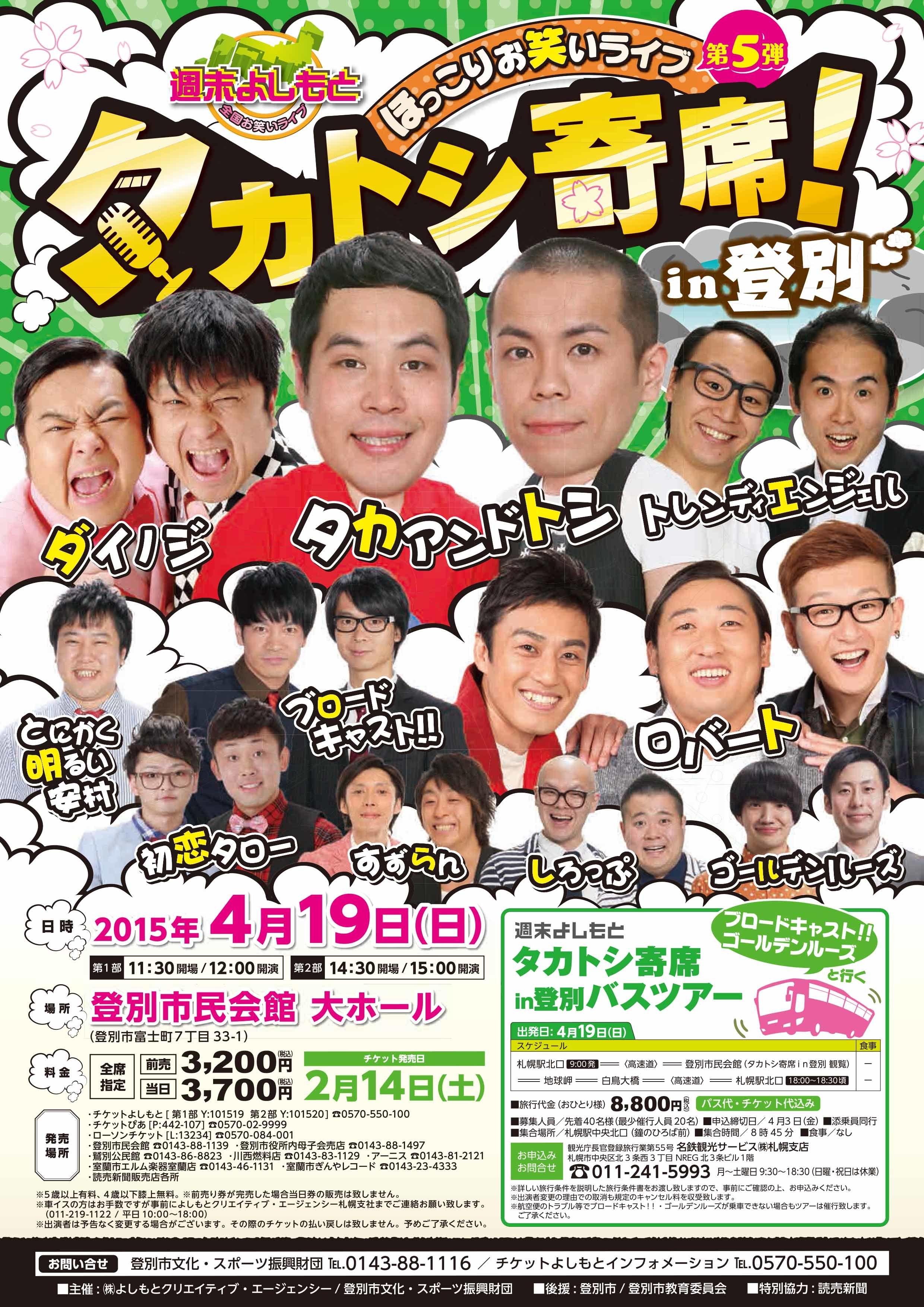 http://www.syumatsu.jp/photos/uncategorized/2015/02/23/20150223113302-61d5a7d06ce245293938655846840673bd7cde11.jpg