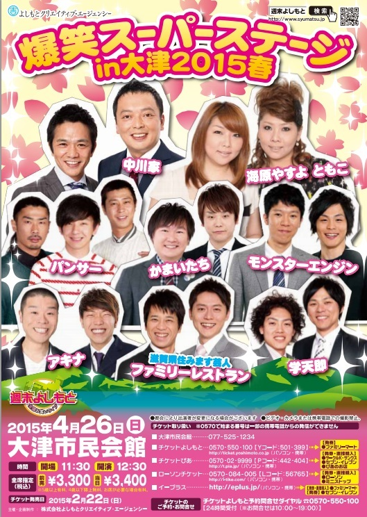 http://www.syumatsu.jp/photos/uncategorized/2015/03/08/20150308165134-e54b3c713c3d3c030a198eb1e5d8e46a2e6cab51.jpg