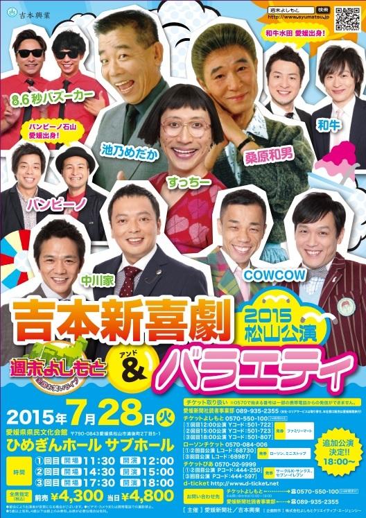 http://www.syumatsu.jp/photos/uncategorized/2015/05/25/20150525173634-9c93494784e44586d14f4a0b81ebd115e1cdaf41.jpg