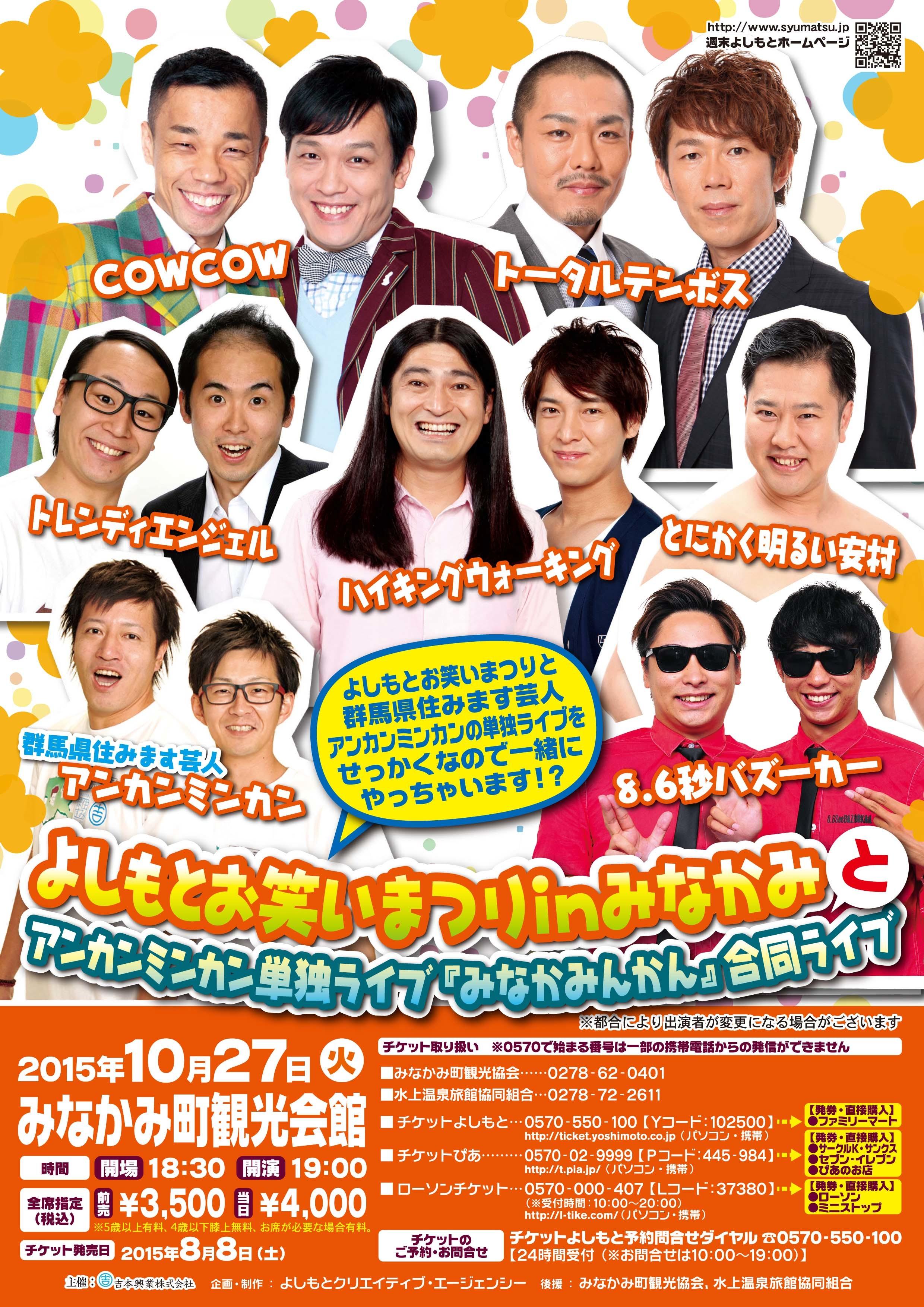http://www.syumatsu.jp/photos/uncategorized/2015/07/23/20150723125620-4ed5efcbae8ec9c8da8ffcf9757a396fba2b8902.jpg