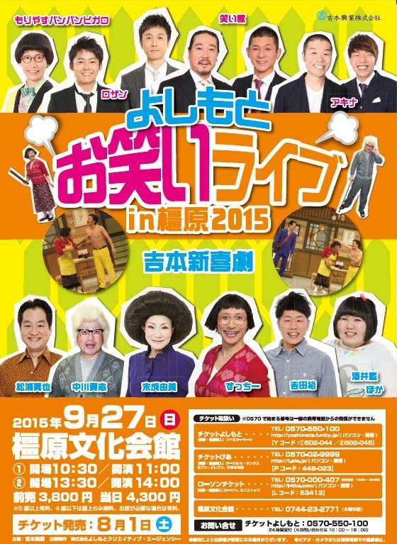 http://www.syumatsu.jp/photos/uncategorized/2015/07/30/20150730194406-6cd1452ea4e6f74c387703716cc85d9a9921a35c.jpg