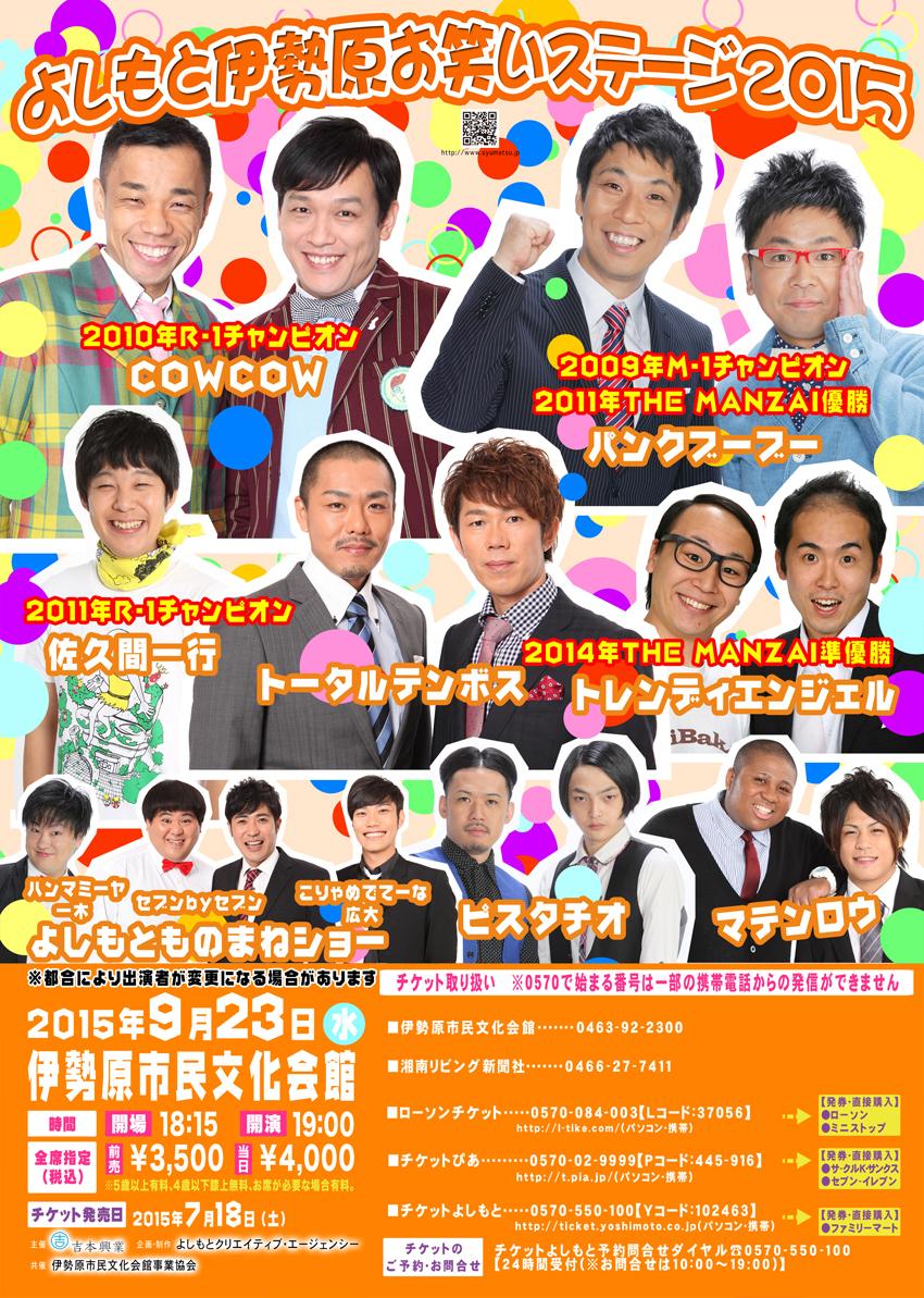 http://www.syumatsu.jp/photos/uncategorized/2015/08/11/20150811210641-5118ab40b0e4d765768c8550871a2ba7e5964771.jpg