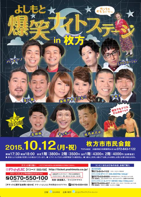 http://www.syumatsu.jp/photos/uncategorized/2015/08/21/20150821192630-c462bf0c8f0a0a2fe273b1a11f32a63b78261b8d.png