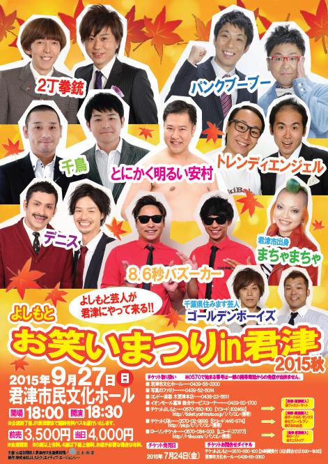 http://www.syumatsu.jp/photos/uncategorized/2015/08/24/20150824133303-65c1f7b3fcbb3e3d0dfdae52dbc9e6ac7e749037.png