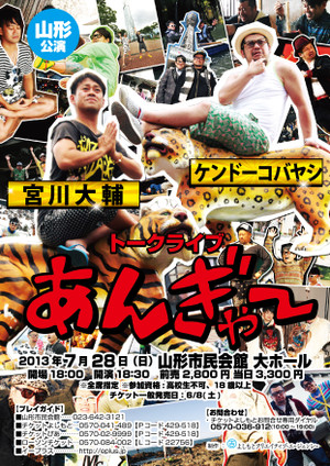 20120728_angya_yamagata_2