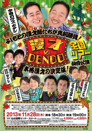 20131128_dendo_2