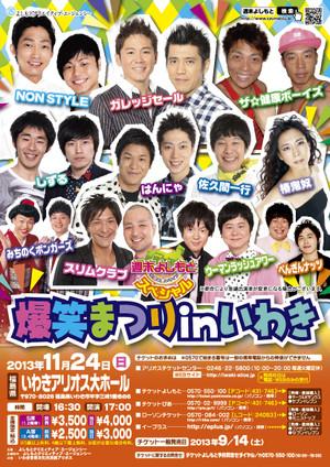 20131124_iwaki