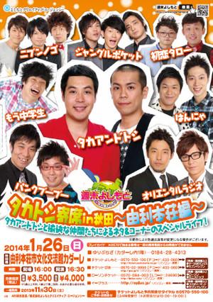 20140126_yurihonjo