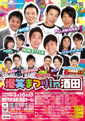 20140316_sakata_2