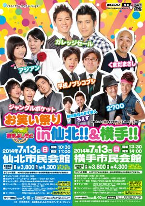 20140713_senbokuyokote_a4_ol